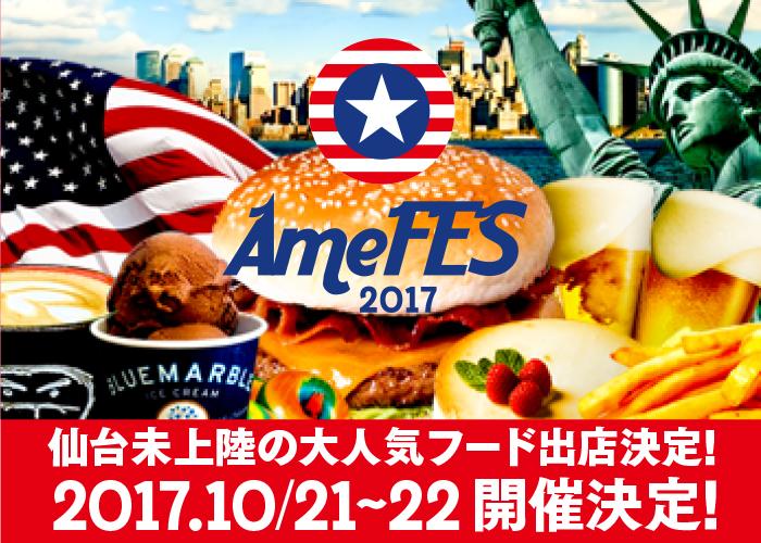 AmeFes 2017