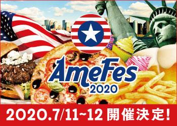 AmeFes 2018
